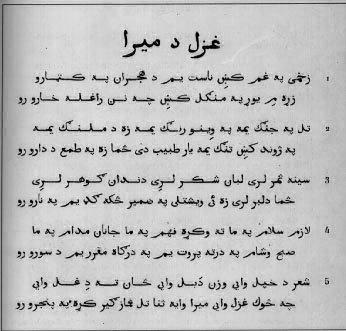 Ghazal de Mîrâ poésie pachtoune en pachto et en français Bleu2